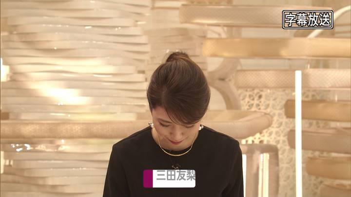 2020年09月29日三田友梨佳の画像07枚目