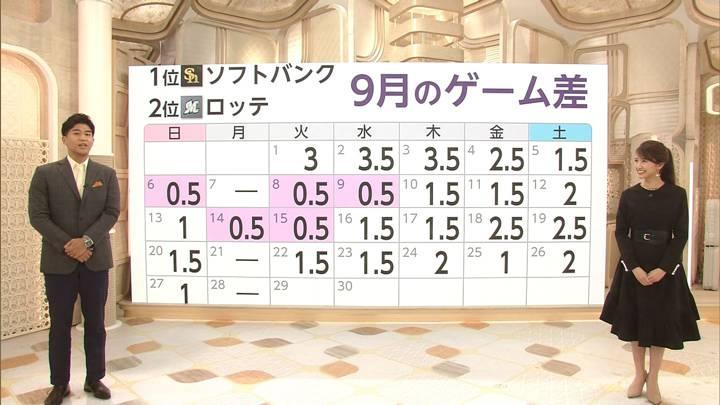 2020年09月29日三田友梨佳の画像29枚目