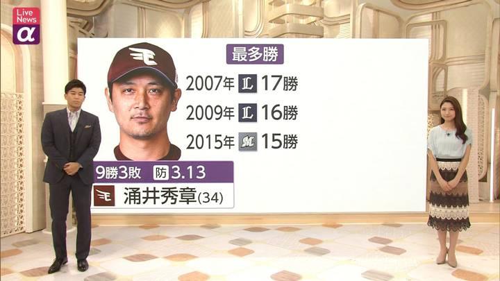 2020年09月30日三田友梨佳の画像28枚目