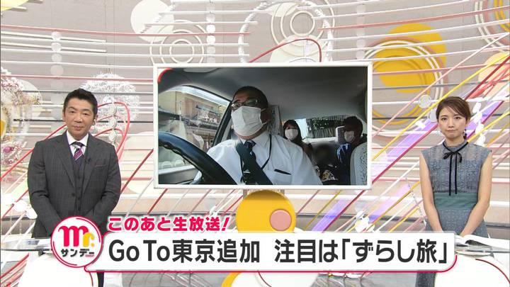 2020年10月04日三田友梨佳の画像02枚目