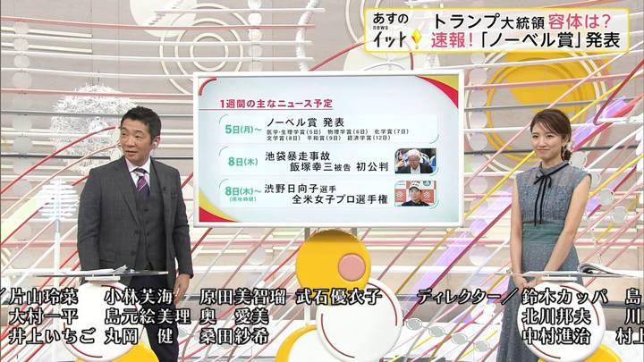 2020年10月04日三田友梨佳の画像28枚目