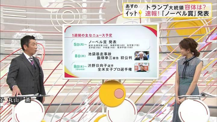 2020年10月04日三田友梨佳の画像29枚目