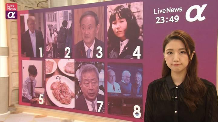 2020年10月05日三田友梨佳の画像16枚目