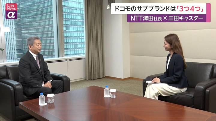 2020年10月05日三田友梨佳の画像19枚目