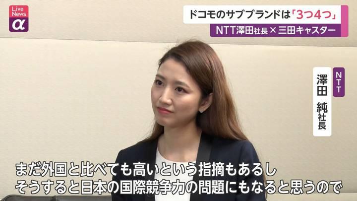 2020年10月05日三田友梨佳の画像20枚目