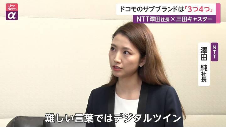 2020年10月05日三田友梨佳の画像22枚目