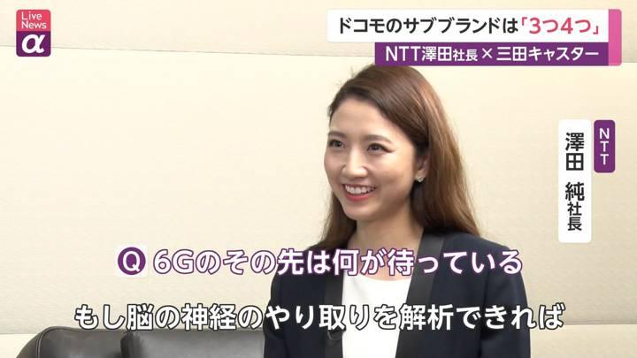 2020年10月05日三田友梨佳の画像24枚目