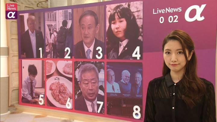 2020年10月05日三田友梨佳の画像26枚目