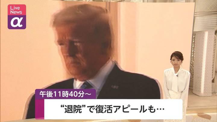 2020年10月06日三田友梨佳の画像01枚目