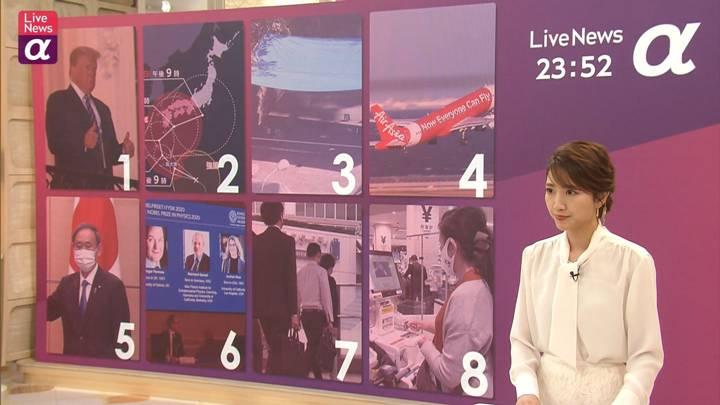 2020年10月06日三田友梨佳の画像20枚目