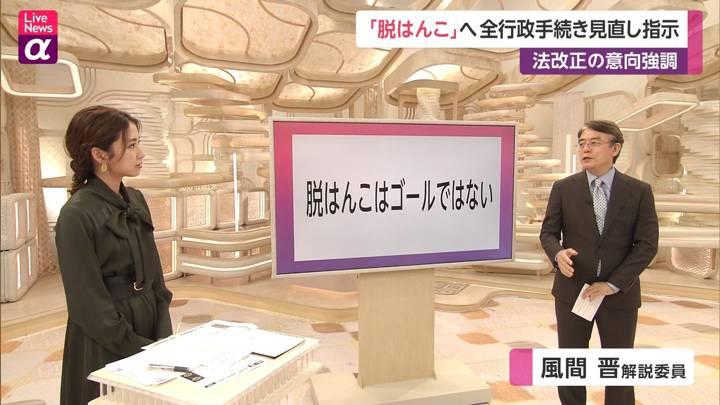2020年10月07日三田友梨佳の画像16枚目