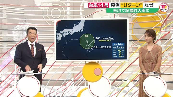 2020年10月11日三田友梨佳の画像08枚目