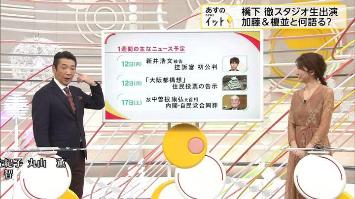 2020年10月11日三田友梨佳の画像27枚目