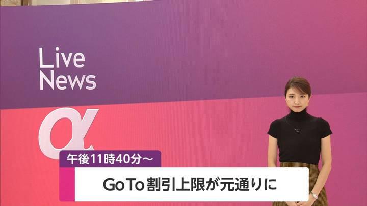 2020年10月13日三田友梨佳の画像01枚目