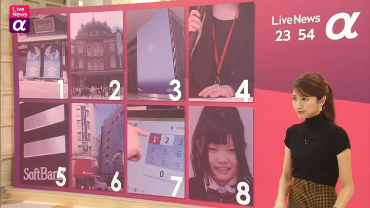 2020年10月13日三田友梨佳の画像21枚目