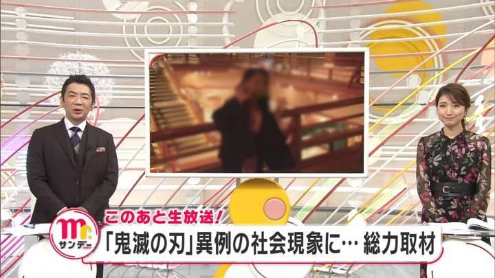 2020年10月18日三田友梨佳の画像01枚目