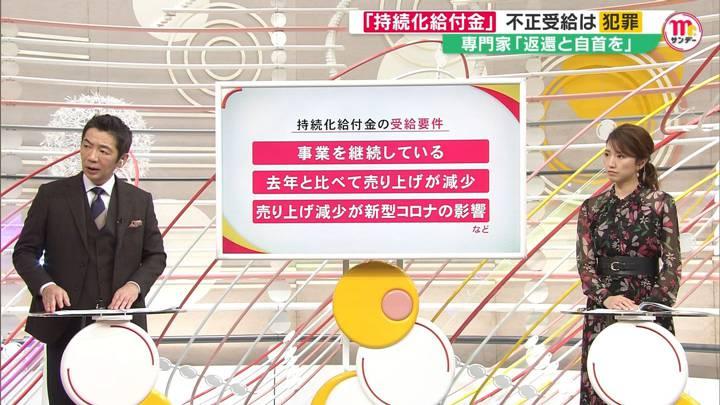 2020年10月18日三田友梨佳の画像07枚目