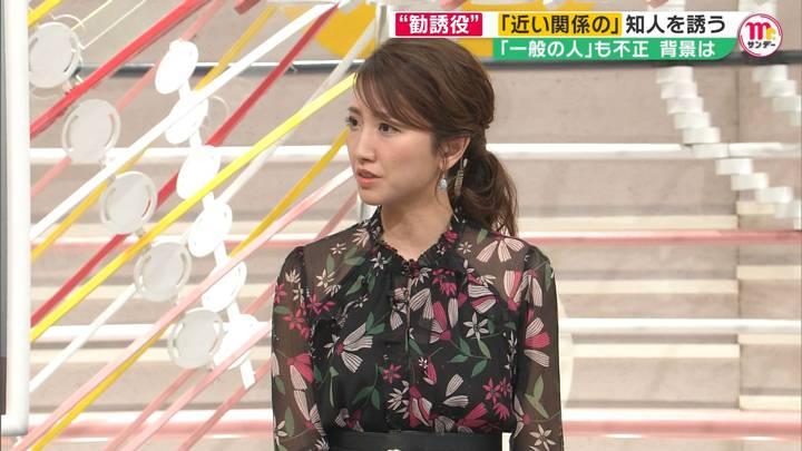 2020年10月18日三田友梨佳の画像08枚目