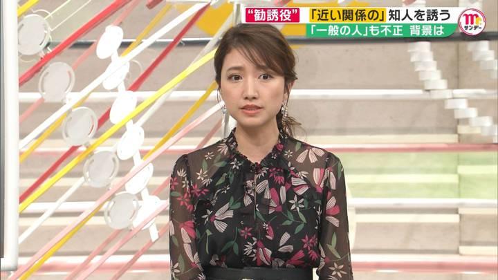 2020年10月18日三田友梨佳の画像09枚目