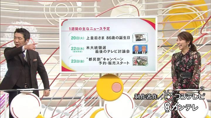 2020年10月18日三田友梨佳の画像30枚目