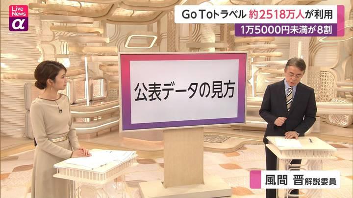 2020年10月20日三田友梨佳の画像12枚目