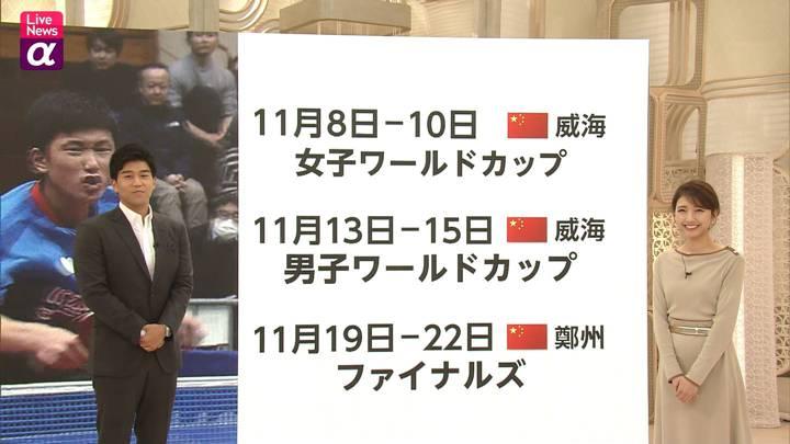 2020年10月20日三田友梨佳の画像25枚目