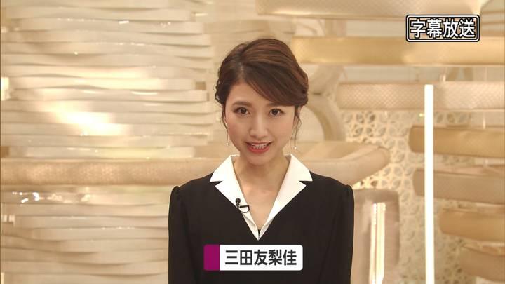 2020年10月21日三田友梨佳の画像06枚目