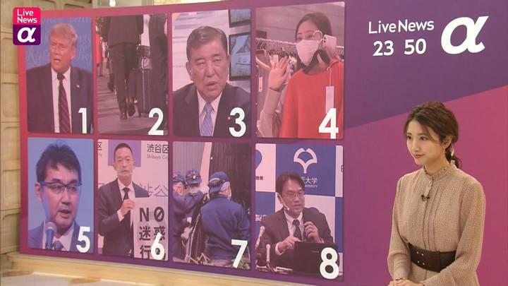 2020年10月22日三田友梨佳の画像16枚目