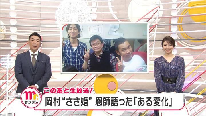 2020年10月25日三田友梨佳の画像01枚目