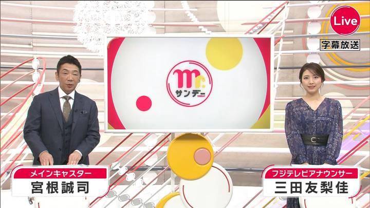 2020年10月25日三田友梨佳の画像04枚目