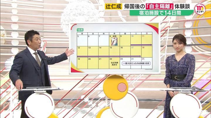 2020年10月25日三田友梨佳の画像09枚目