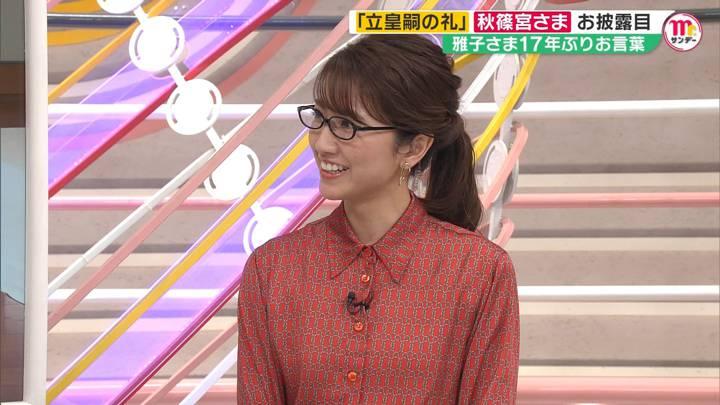 2020年11月08日三田友梨佳の画像09枚目