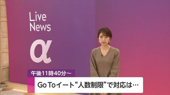 2020年11月17日三田友梨佳の画像01枚目