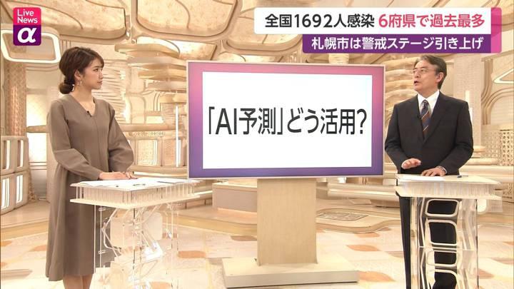 2020年11月17日三田友梨佳の画像09枚目