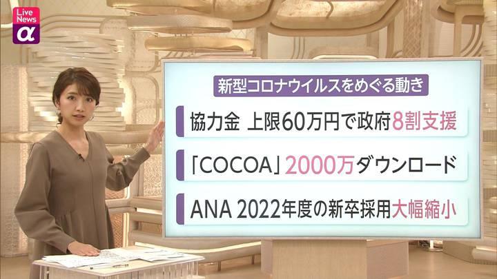 2020年11月17日三田友梨佳の画像14枚目