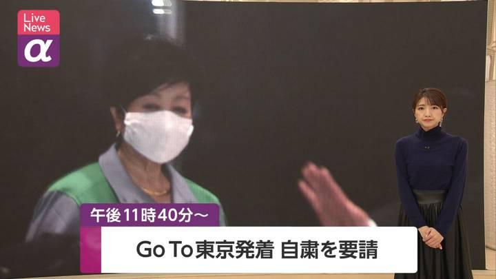 2020年12月01日三田友梨佳の画像01枚目