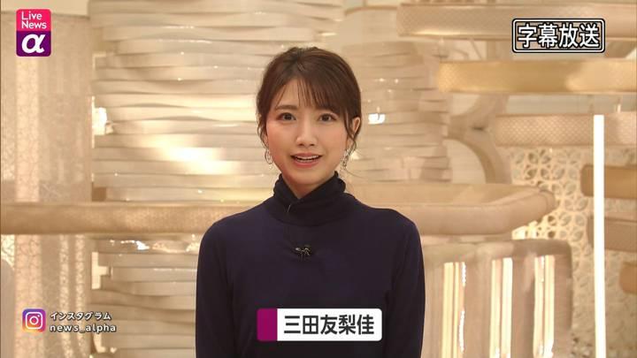 2020年12月01日三田友梨佳の画像06枚目