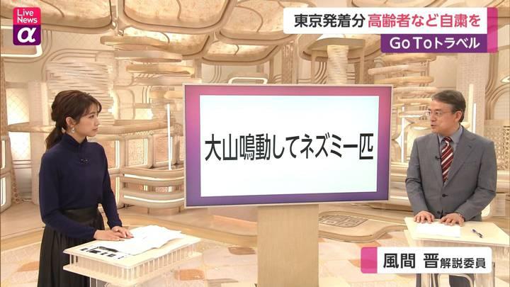 2020年12月01日三田友梨佳の画像12枚目