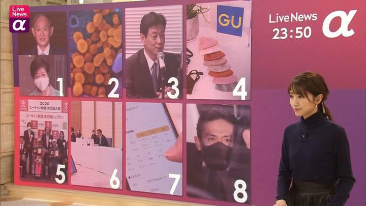 2020年12月01日三田友梨佳の画像16枚目
