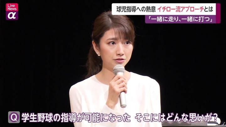 2020年12月01日三田友梨佳の画像26枚目