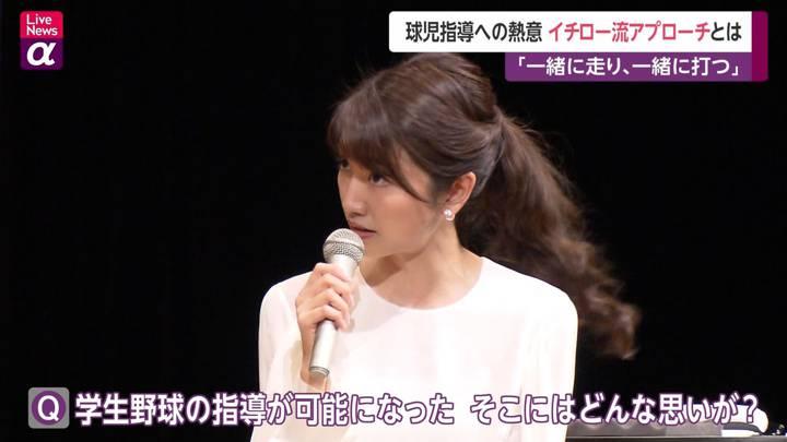 2020年12月01日三田友梨佳の画像27枚目