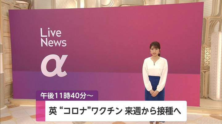 2020年12月02日三田友梨佳の画像01枚目