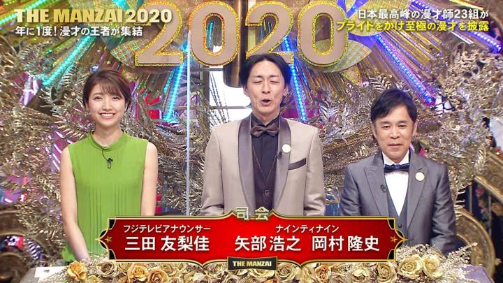 2020年12月06日三田友梨佳の画像03枚目