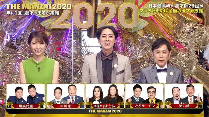 2020年12月06日三田友梨佳の画像04枚目