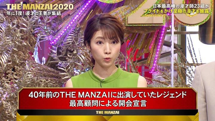 2020年12月06日三田友梨佳の画像05枚目