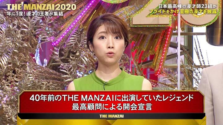 2020年12月06日三田友梨佳の画像06枚目