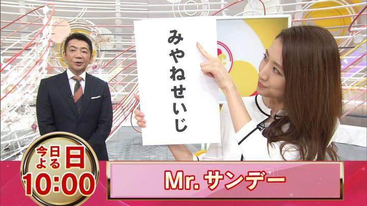 2020年12月06日三田友梨佳の画像37枚目
