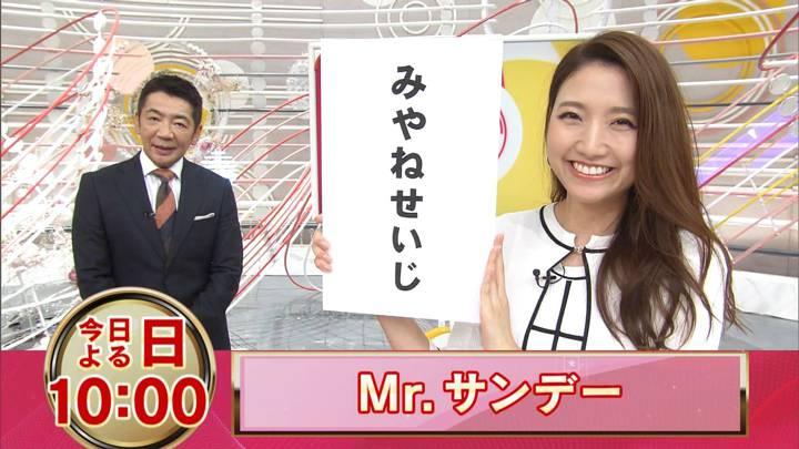 2020年12月06日三田友梨佳の画像38枚目