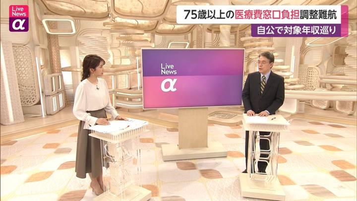 2020年12月07日三田友梨佳の画像11枚目