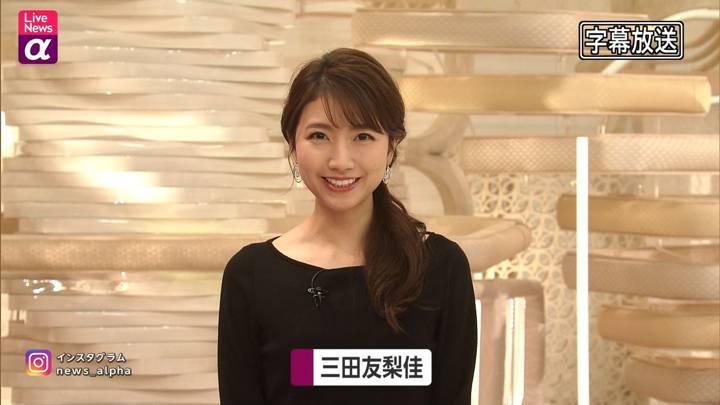 2020年12月08日三田友梨佳の画像07枚目